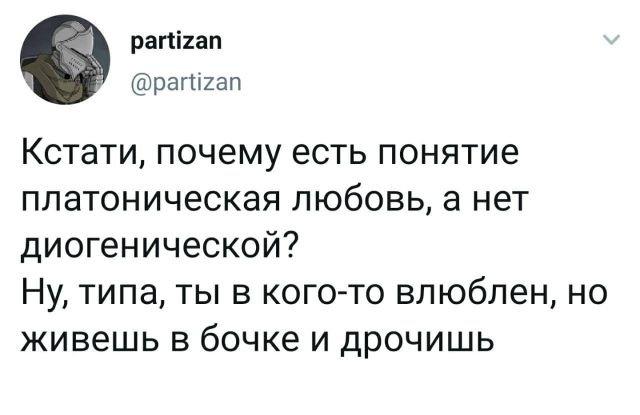твит про любовь
