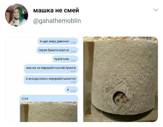 твит про туалетную бумагу