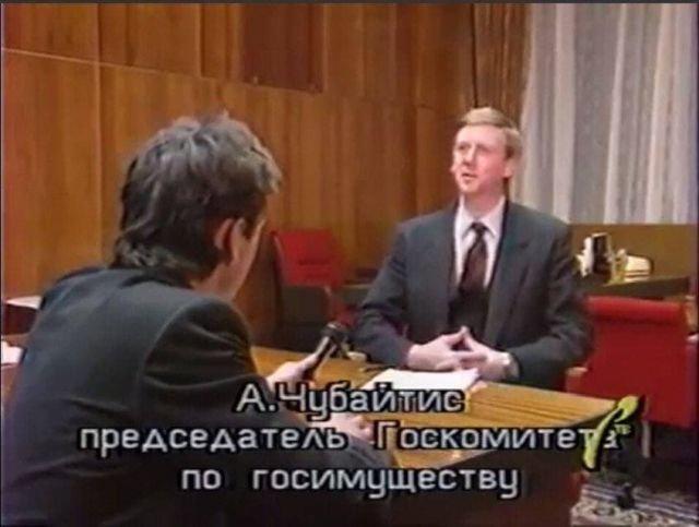 В конце 1991 года Чубайса знали не очень хорошо, поэтому программа «Вести» титровала его с ошибками