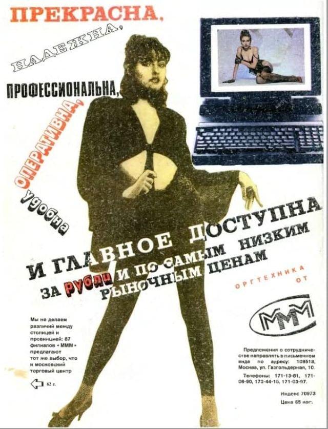 "Реклама компьютеров от ""МММ"", начало 90-х."