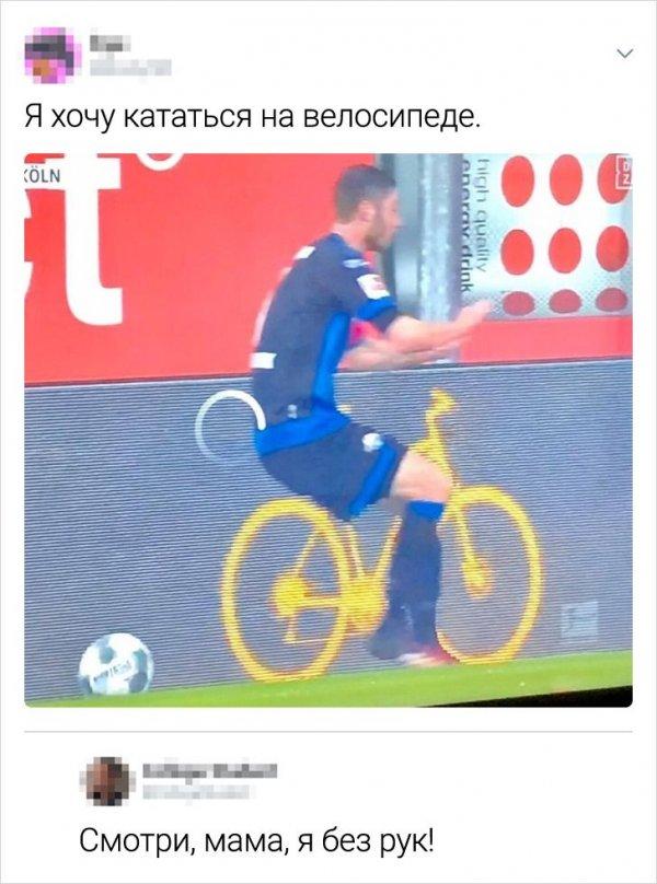 комментарий про велосипед