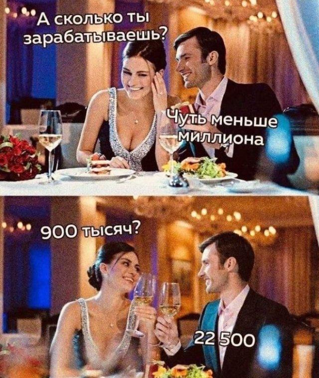 Шутки от пользователей социальных сетей про свидания