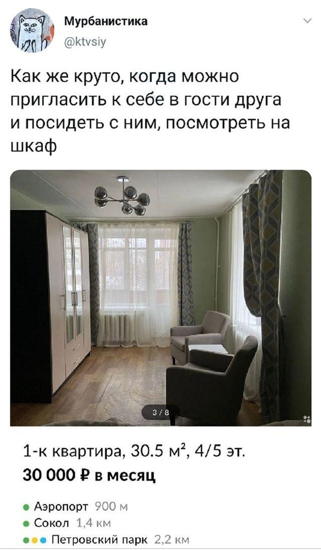 твит про квартиру