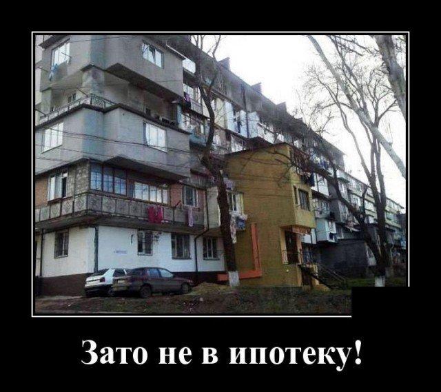 Демотиватор про жилье