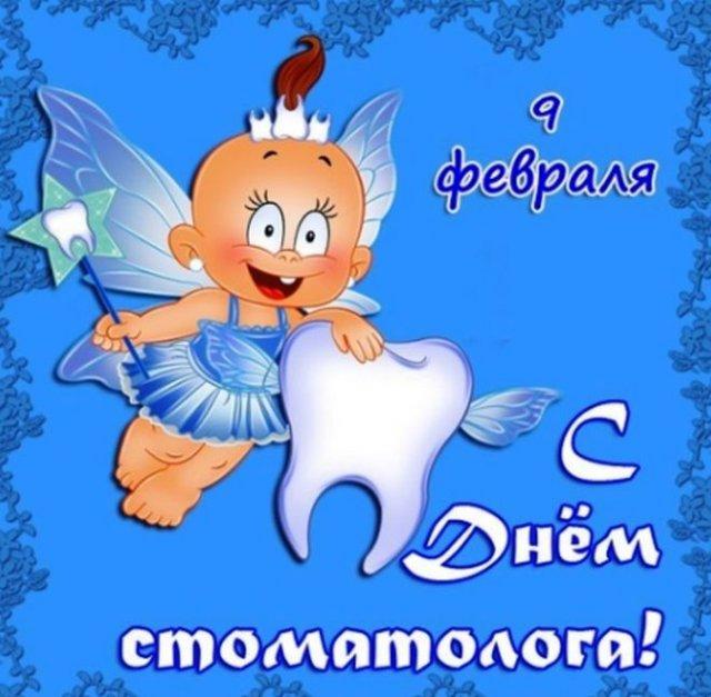 День стоматолога 2021