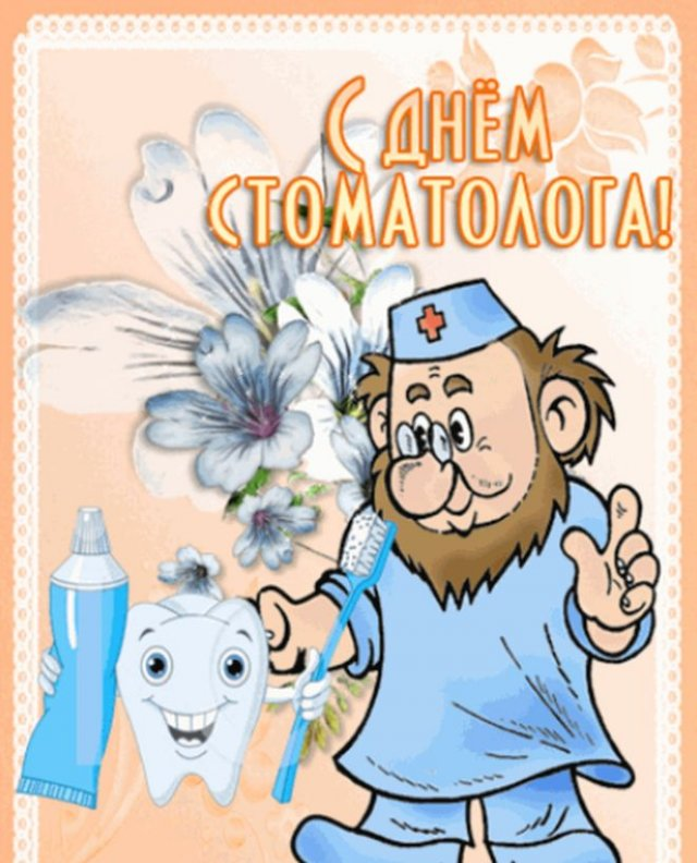 открытки на День стоматолога