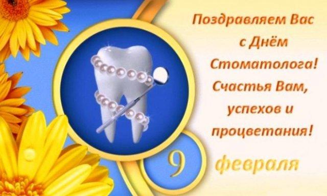 Поздравления и открытки на День стоматолога 2021