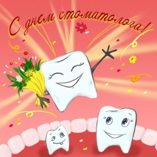 открытки на День стоматолога 2021