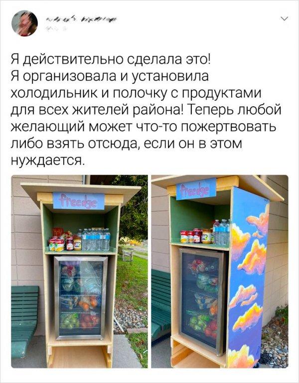 твит про холодильник