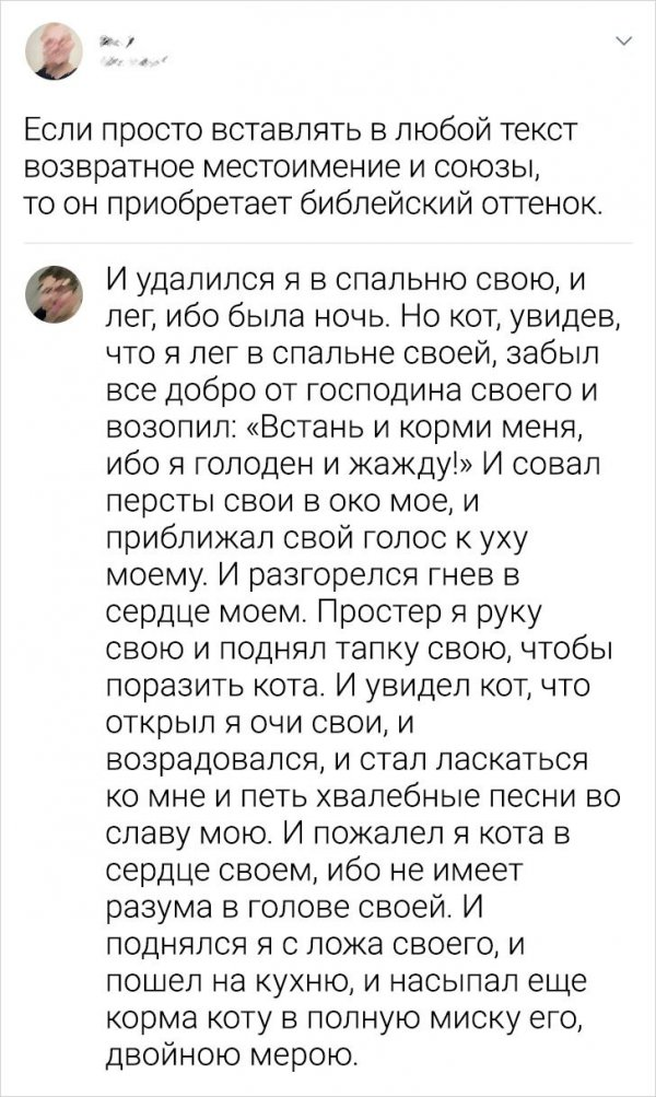 комментарий про текст