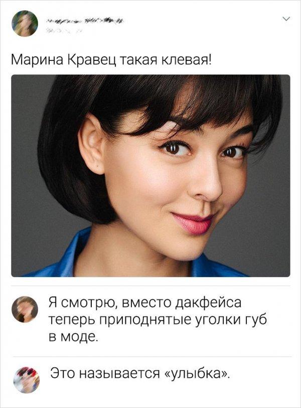 комментарий про Марину Кравец
