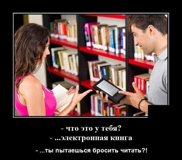 Демотиватор про электронную книгу