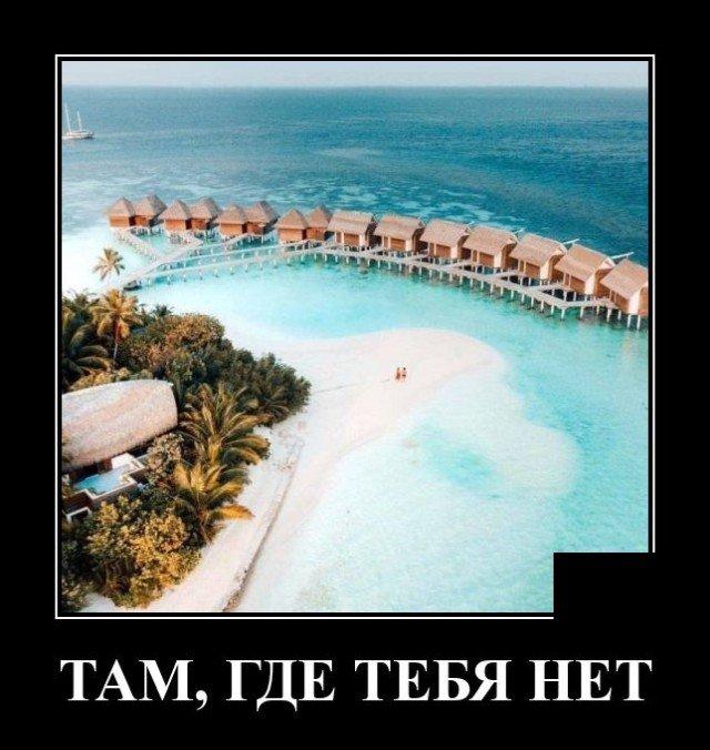 Демотиватор про курорты