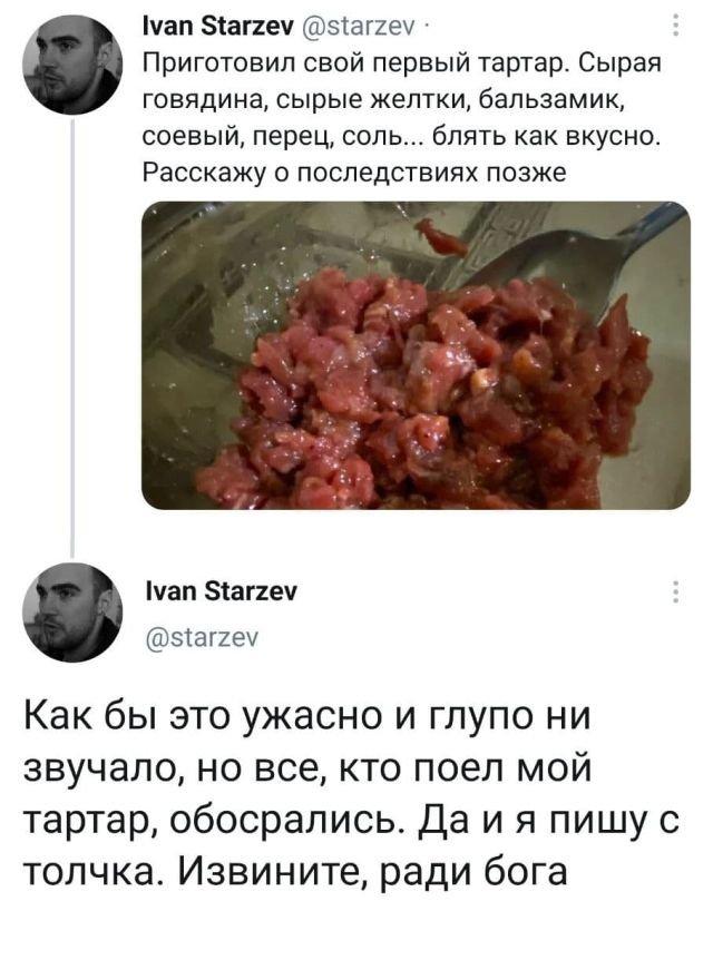 твит про тартар