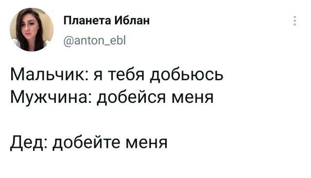 твит про деда