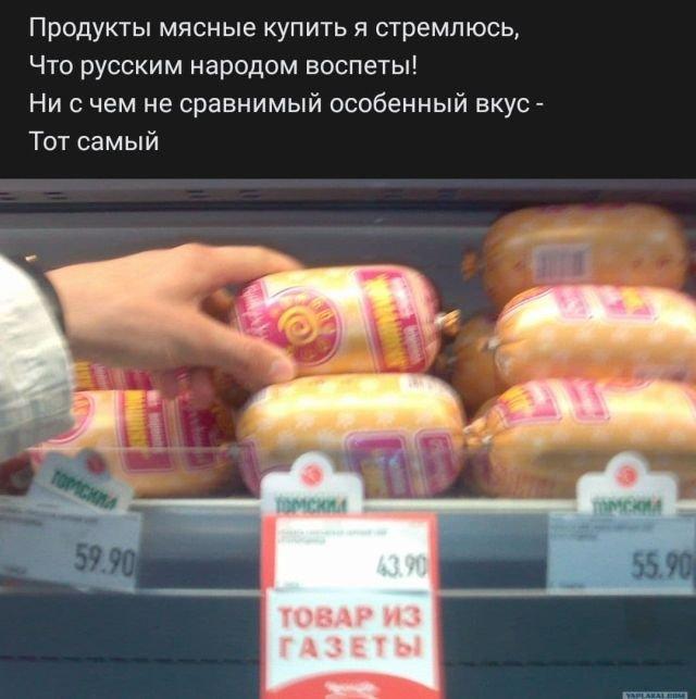 стих про колбасу