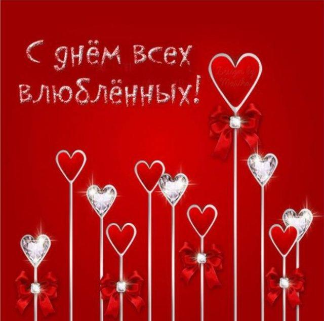 поздравления на день всех влюбленных
