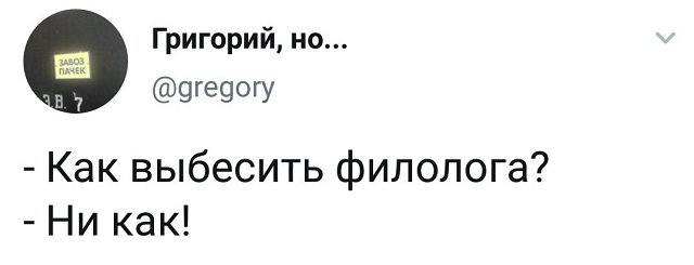 твит про филолога