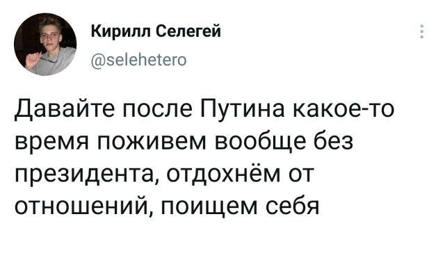 твит про путина