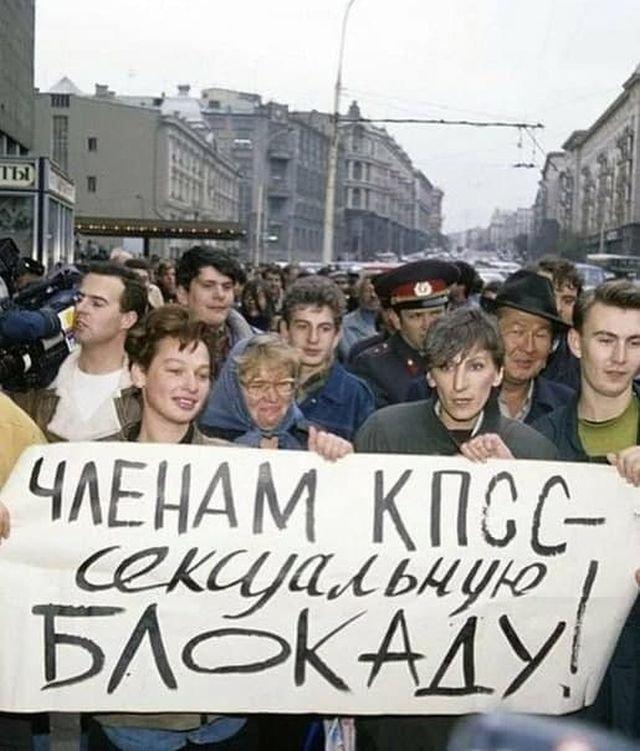 Митинг, 1991 год.