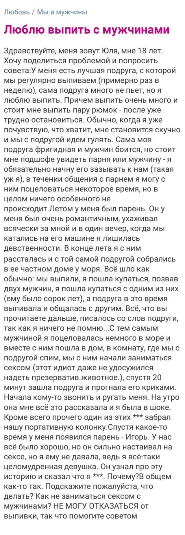 история про мужчин