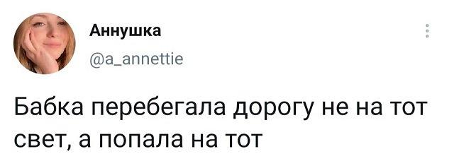 твит про бабку