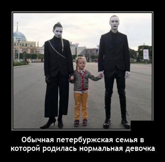 Демотиватор про семью