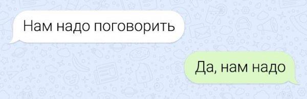 диалог про нас