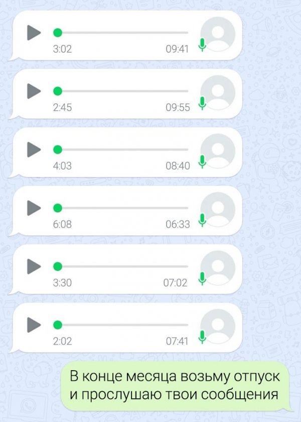диалог про голосовые сообщения