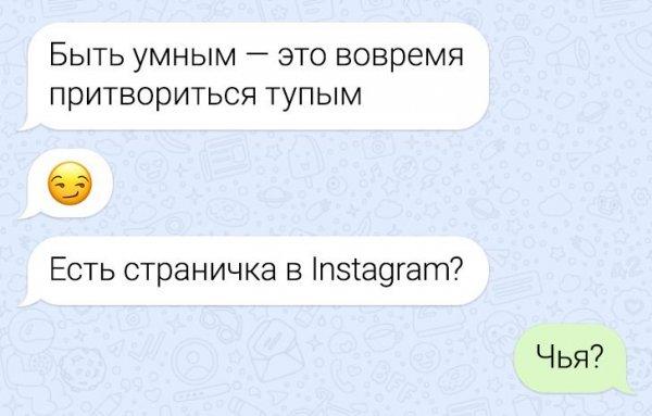 диалог про instagram
