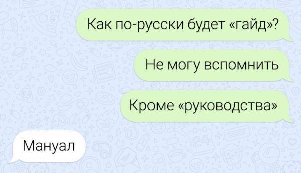 диалог про гайд