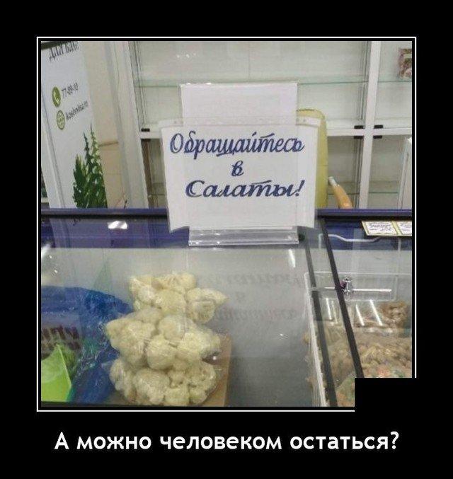 Демотиватор про салаты