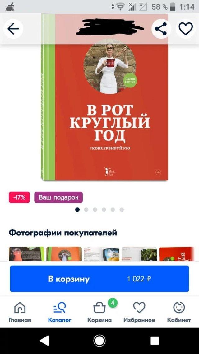 """""""Шедевры"""" от гениев маркетинга"""