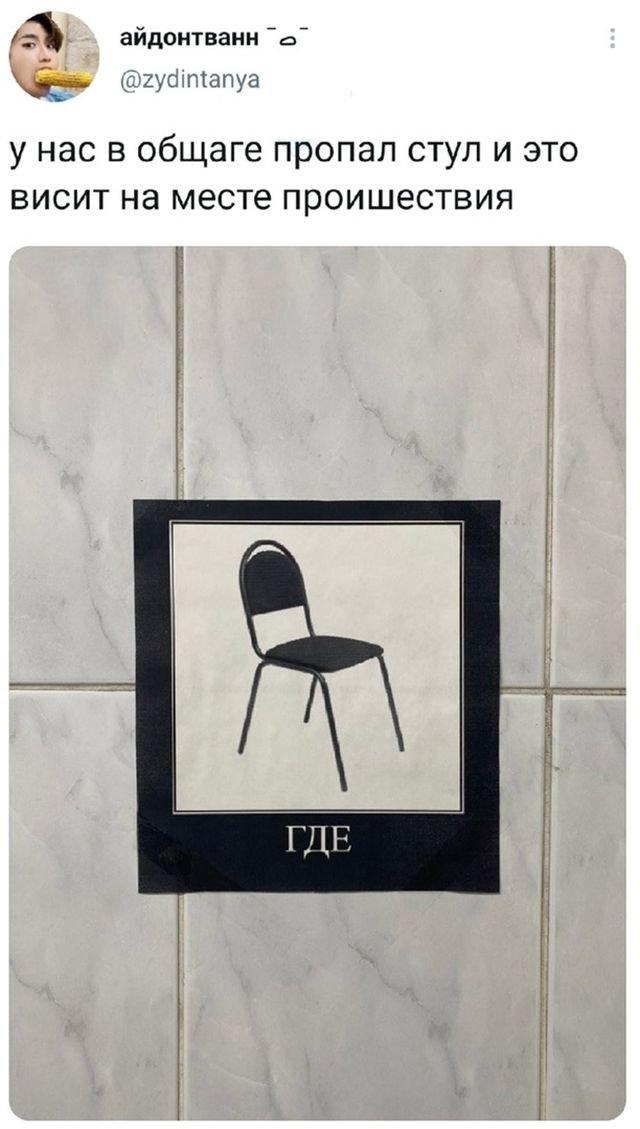 твит про стул