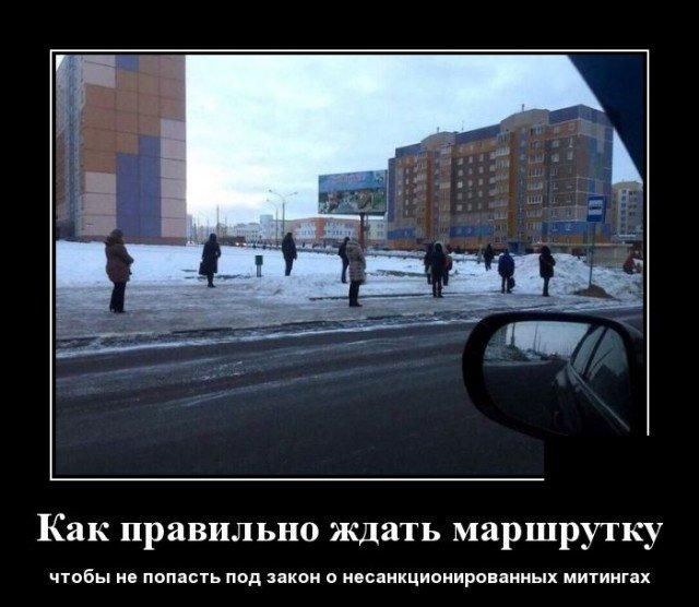Демотиватор про маршрутку