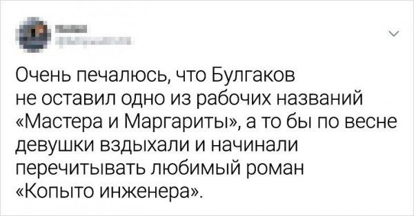 твит про Булгакова
