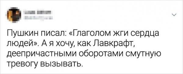 твит про Лавкрафта