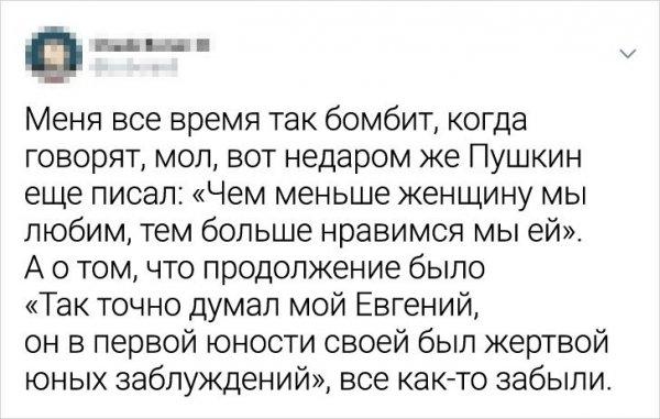 твит про Пушкина