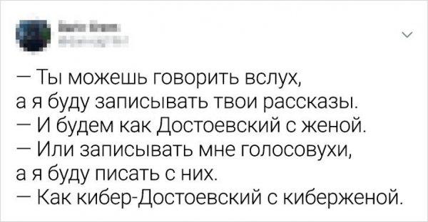 твит про Достоевского