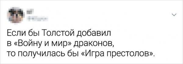 твит про Толстого