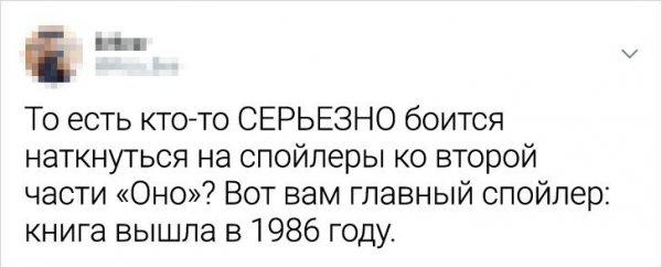 твит про Оно