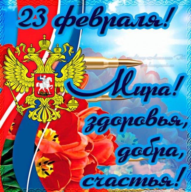 поздравления на 23 февраля