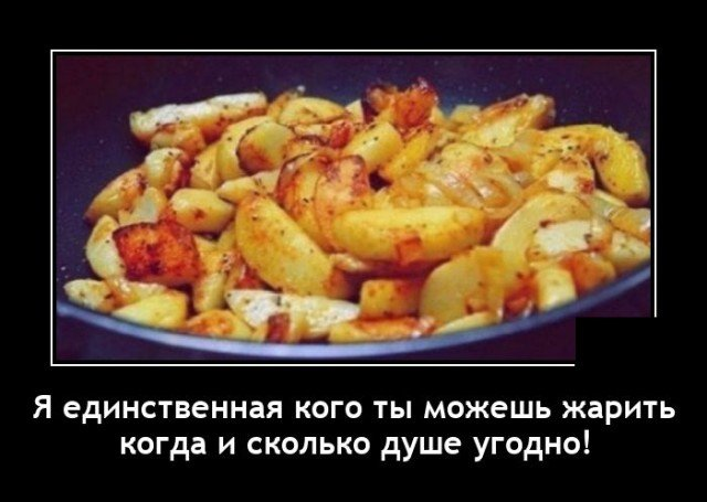 Демотиватор про картошку