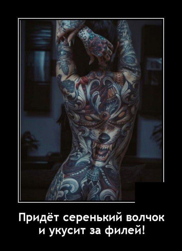 Демотиватор про татуировки