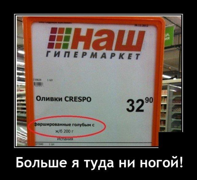 Демотиватор про магазины