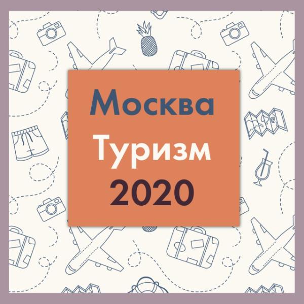 Каким был туризм в Москве в 2020?