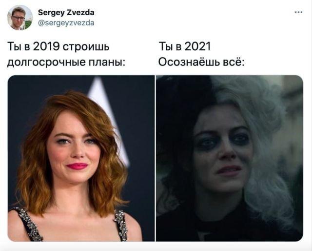 твит про 2021 год
