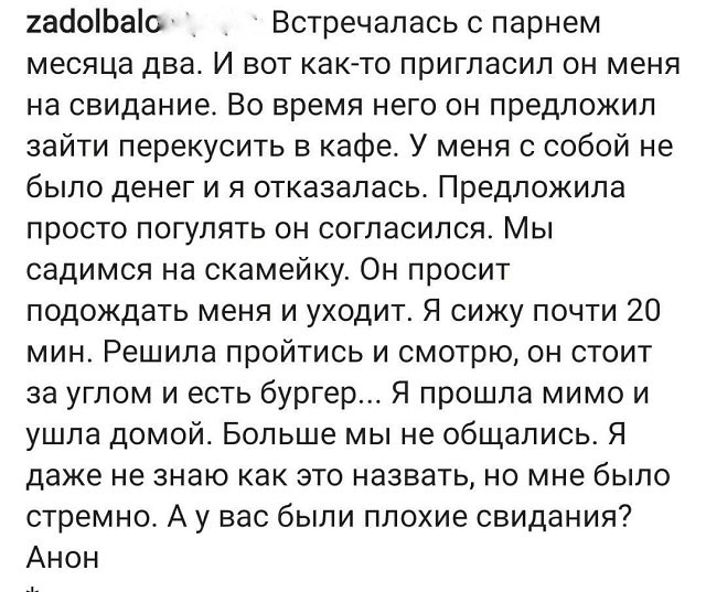 история про парня