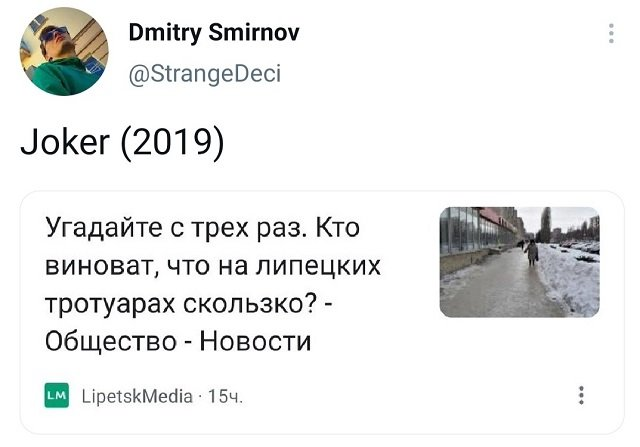 твит про тротуары