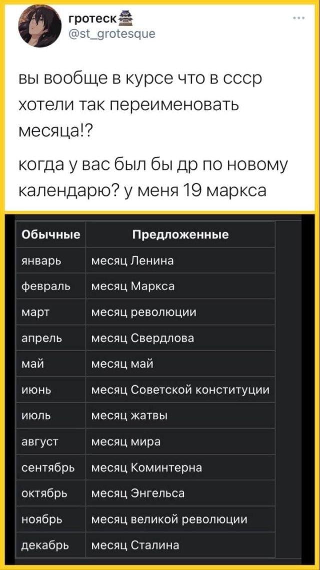 твит про ссср